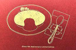 GINZA 4TH ANNIVERSARY  限定バージョン